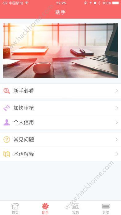 善贷通官网app下载安装图4: