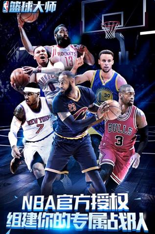 NBA篮球大师游戏下载推荐 NBA篮球大师手游官网正版下载地址分享[图]