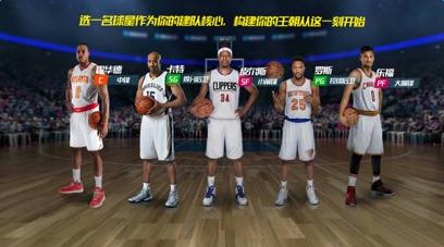 NBA篮球大师手游S级球星怎么得?优秀球员获取方法详解[多图]