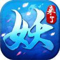 妖来了官网正版游戏安卓版下载 v1.3.3