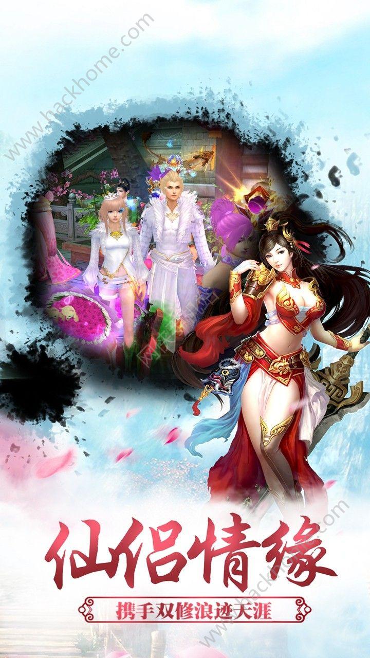 仙魔飞仙百度版手机游戏图4: