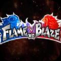 火焰VS烈火