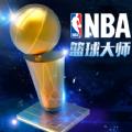 NBA篮球大师游戏官网正式版 v1.0