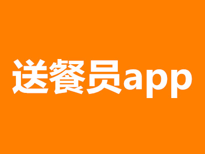 送餐员app