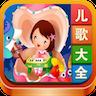 宝宝学唱儿歌iOS版APP下载 V4.3