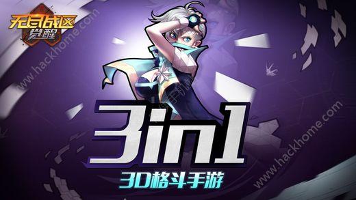 无尽战区手游官网ios版图4: