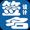 签名设计免费版在线软件手机版下载app v1.2.4