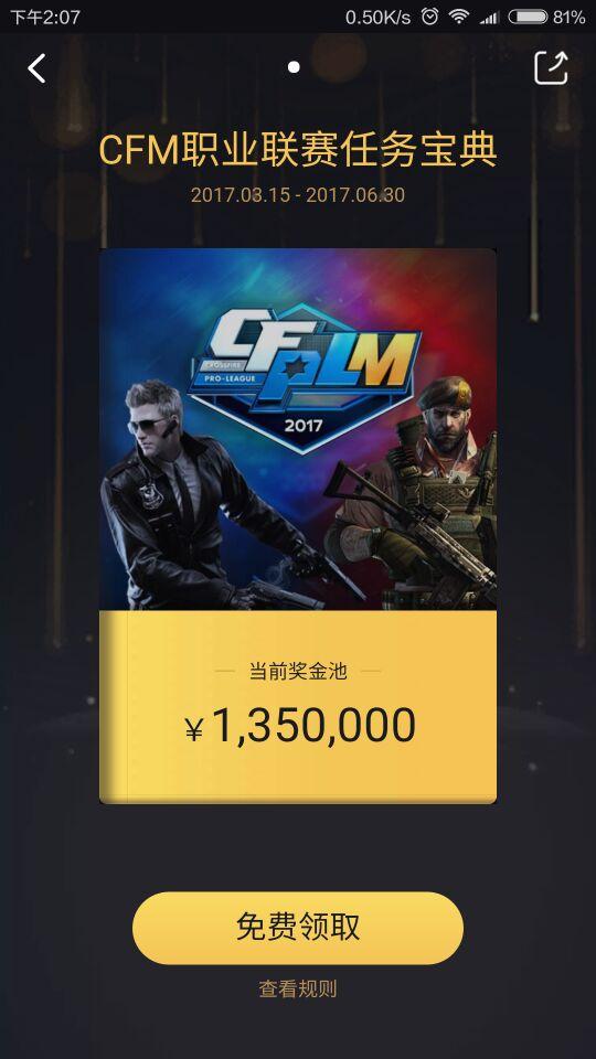穿越火线枪战王者CFM职业联赛任务宝典活动地址[图]