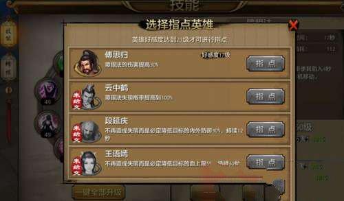 天龙八部手游峨眉英雄指点技能解析 天龙八部手游峨眉英雄指点技能攻略