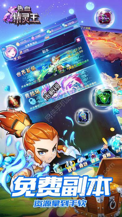 热血精灵王官网iOS版图1: