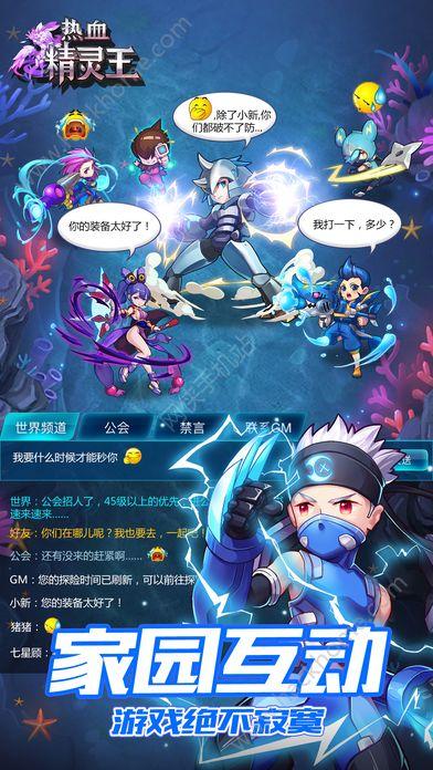 热血精灵王官网iOS版图3: