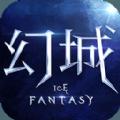幻城手游ios官方版下载 v1.1.81