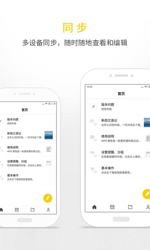 WPS便签app图3