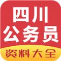 四川公务员资料大全iOS版