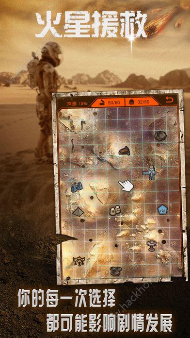 火星援救官方网站安卓版图4:
