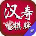 途乐汉寿棋牌游戏官网手机版 v1.1.0