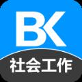社会工作者备考宝典app手机版下载 v2.0.1