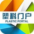 塑料门户APP下载手机版 v5.0.0