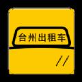 台州出租车app官网手机版下载 v1.4.4