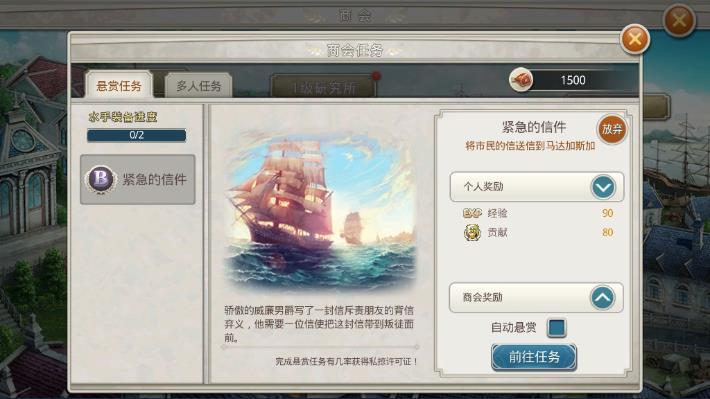 全民大航海商会多人任务怎么做 多人任务攻略[图]