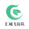 汇城飞防队手机版app下载 v1.0