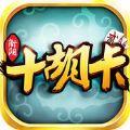 衡阳十胡卡游戏官网正式版 v1.0