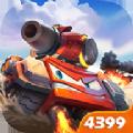 4399坦克派对官方网站唯一正版游戏 v0.12.0.12233