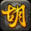 胡了三国游戏官方IOS版 v1.0.7201710200101