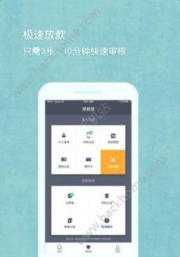 小小钱贷款官网版app下载安装图2: