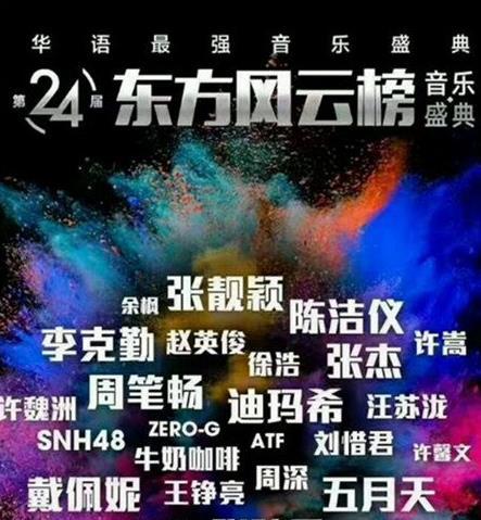 第24届东方风云榜音乐盛典颁奖典礼直播视频回放地址[图]
