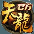 天龙八部3D畅游官网安卓手机版 v1.508.0.5