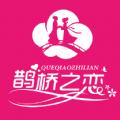 鹊桥之恋官网app下载手机版 v1.0.9