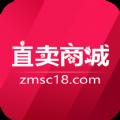直卖商城app官方下载手机版 v1.0