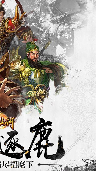 帝指山河国战游戏官方网站公测版图2: