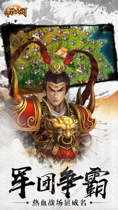 帝指山河国战游戏官方网站公测版图4: