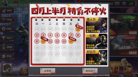 穿越火线枪战王者2017清明节活动大全[图]