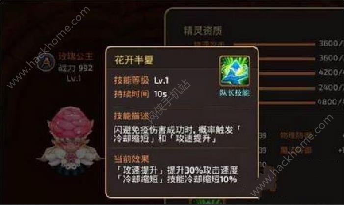 龙之谷手游新精灵玫瑰公主属性技能一览[图]