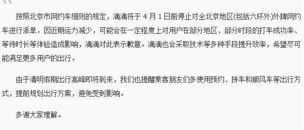 滴滴停止对非京牌车辆派单是真的吗?北京地区外牌车辆还能派单吗[图]