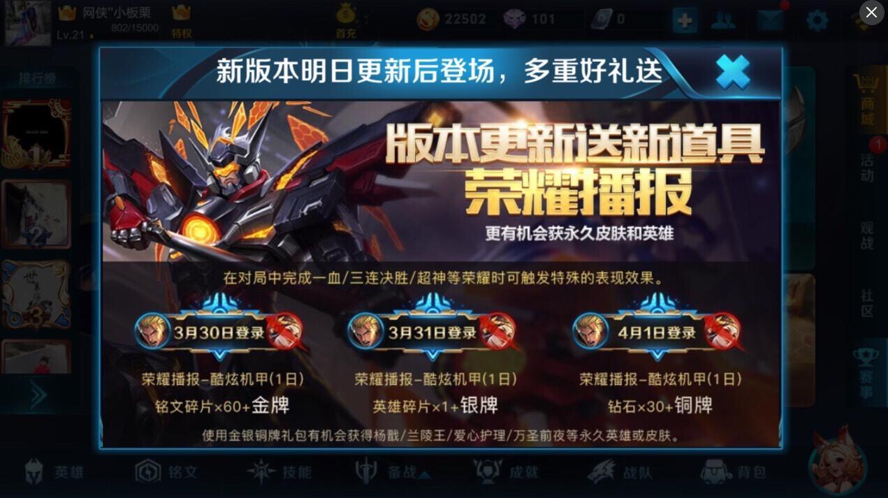 王者荣耀3月30日新版本更新送新道具 免费获得永久英雄和皮肤[图]