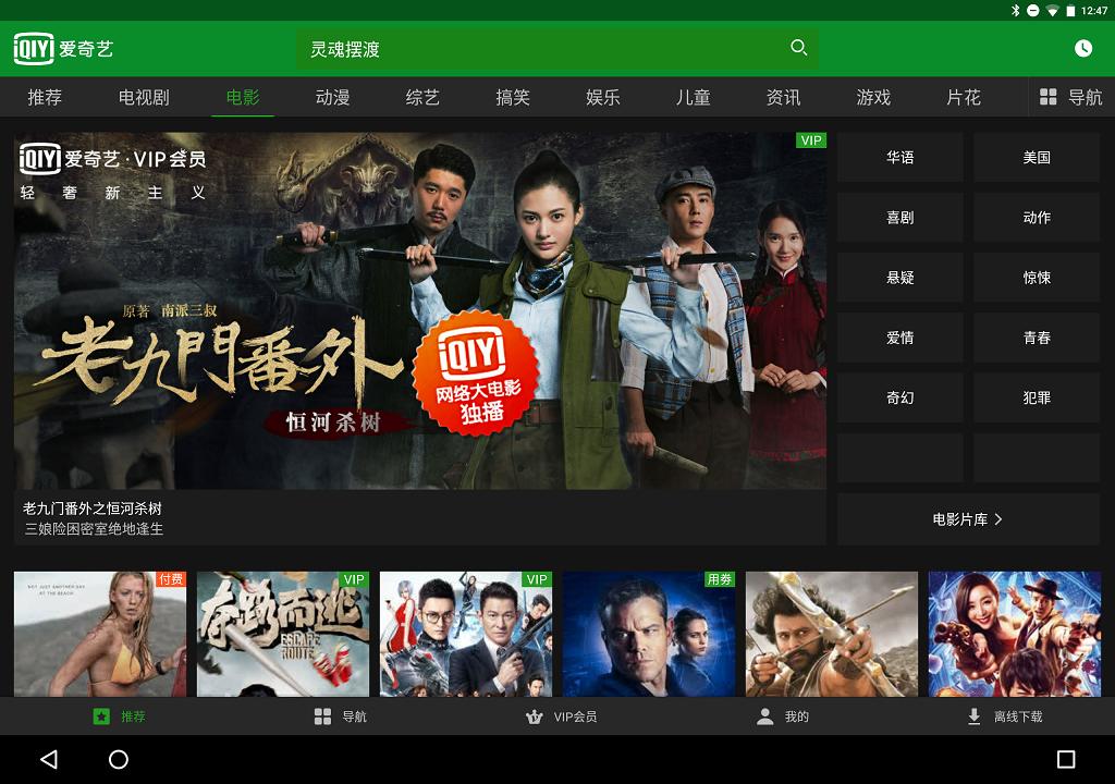 爱奇艺HD版官方下载app图片1