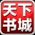 天下书城小说app下载手机版 v1.0.0