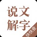 说文解字app下载手机版 v1.7.0