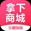 拿下商城app下载手机版 v1.1.1