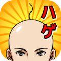 直到秃子长好头发为止中文内购破解版 v1.0.1