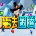 魔法图腾游戏手机版 v1.0