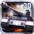 3D坦克争霸2手机版官网公测版 v1.3.1