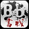 BB书城app下载手机版 v3.03.002
