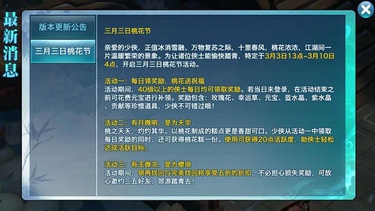 剑侠情缘手游桃花节活动大全 3月3日-3月10日登陆领好礼内容详解[多图]