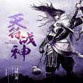 天符战神手游官网正式版 v1.0