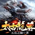 太古龙尊手游官网正式版 v1.0